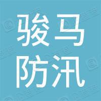 广东骏马防汛应急物资有限公司