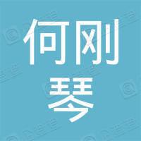 播州区新民镇何刚琴小吃店