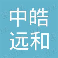 四川中皓远和房地产开发有限公司