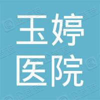 广州玉婷医院有限公司