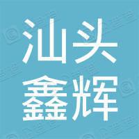 汕頭市澄海區鑫輝五金塑料廠