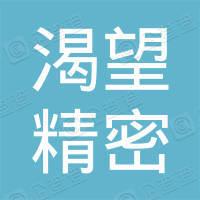 惠州市渴望精密电子有限公司