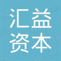 北京汇益资本控股有限公司