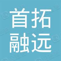 首拓融远(天津)投资管理有限公司