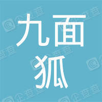 广州九面狐商贸有限公司