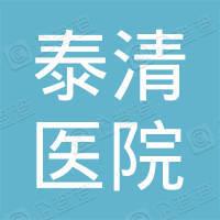 广州泰清医院有限公司