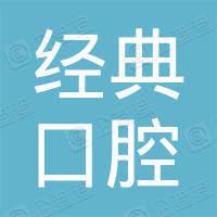 广州花都区经典口腔门诊部