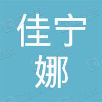 佳宁娜(佛山)企业有限公司沐足中心