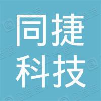 惠州市同捷科技有限公司