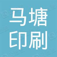 如东县马塘印刷厂