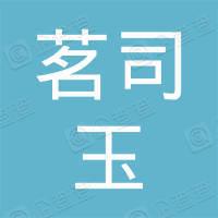 茗司玉(深圳)广告有限公司