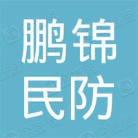 四川鹏锦民防工程设备有限公司