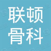 云南联顿骨科医院有限公司