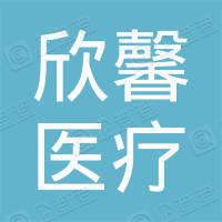 广州欣馨医疗店