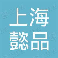 上海懿品装饰设计工程有限公司