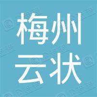 梅州市云状网络科技有限公司