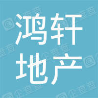 黑龙江鸿轩房地产开发有限公司