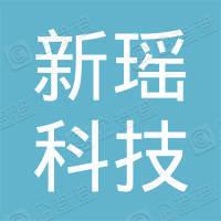 新瑶(深圳)科技有限公司