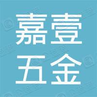 广东嘉壹五金消防器材有限公司