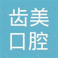 广州市齿美口腔门诊部有限公司