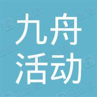 北京九舟活动策划集团有限公司