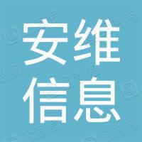 广州市安维信息技术有限公司