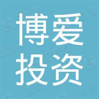 镇江博爱投资有限公司