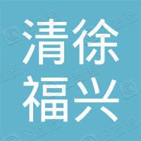 清徐县福兴煤制品有限公司