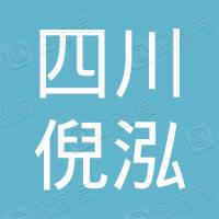 四川倪泓建设工程有限公司