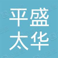 苏州平盛太华投资企业(有限合伙)