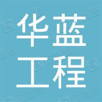 广西华蓝工程管理有限公司