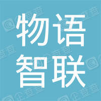 深圳市物语智联科技有限公司