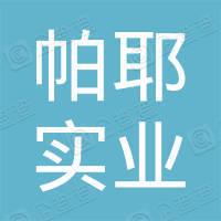 上海帕耶实业有限公司