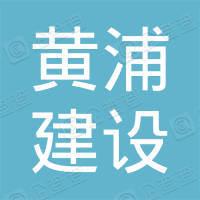 重庆市黄浦建设(集团)有限公司九寨沟县分公司