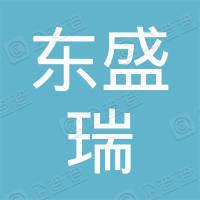 深圳市东盛瑞科技有限公司