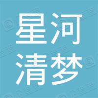 星河清梦股权投资基金管理(广州)有限责任公司