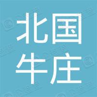 东莞市北国牛庄餐饮有限公司