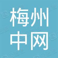 梅州中网信息工程有限公司