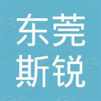 东莞斯锐电子科技有限公司