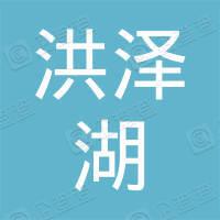 江苏洪泽湖旅游发展有限公司