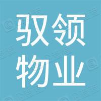深圳市驭领物业管理有限公司