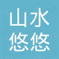 北京山水悠悠旅行社集团有限公司