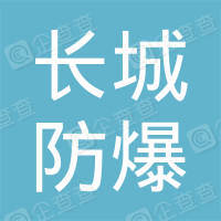 湘潭市长城防爆电源厂衡阳电瓶车配件销售处