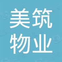 北京锦绣道通物业管理有限公司