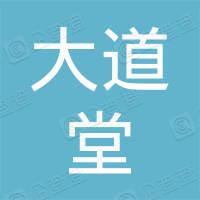 北京大道堂中医养生研究院