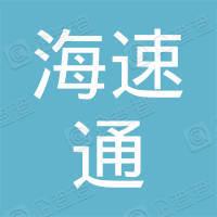 深圳市海速通科技有限公司