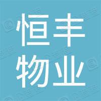 深圳恒丰物业管理有限公司恒丰工业城管理处