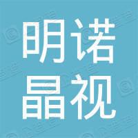 中山市明诺晶视光学眼镜有限公司东凤分公司