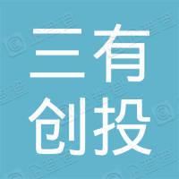 四川三有创投科技有限公司