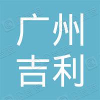 广州吉利房地产开发有限公司